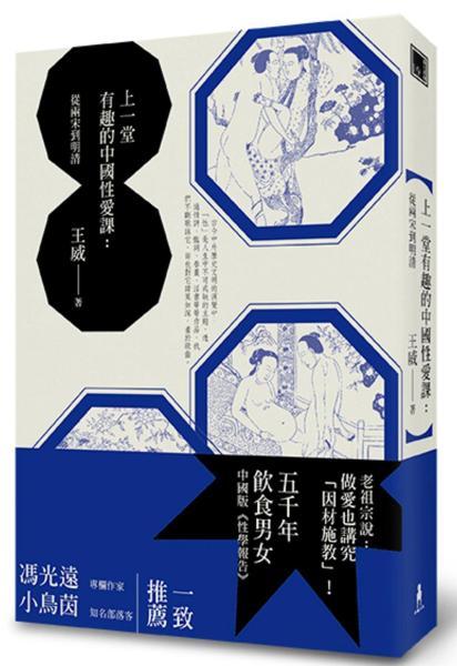 上一堂有趣的中國性愛課:從兩宋到明清