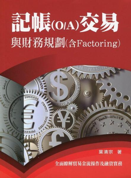 記帳(O/A)交易與財務規劃探討(含Factoring)