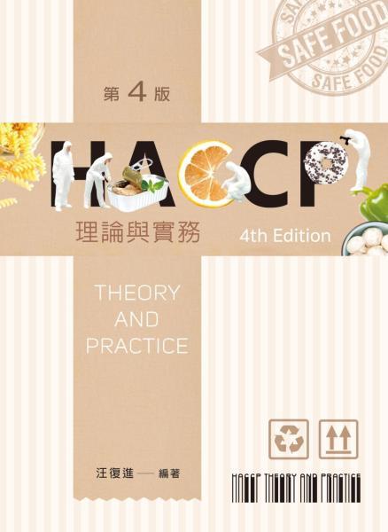 HACCP理論與實務(第四版)