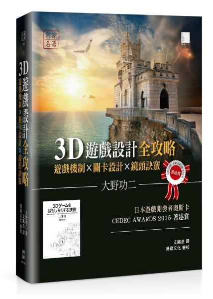3D遊戲設計全攻略:遊戲機制×關卡設計×鏡頭訣竅