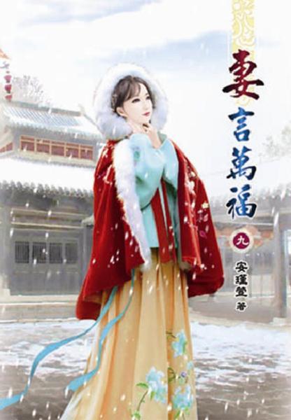 妻言萬福(九)