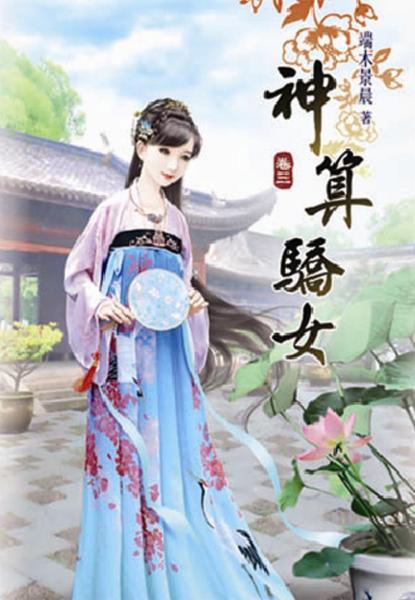 神算驕女(三)