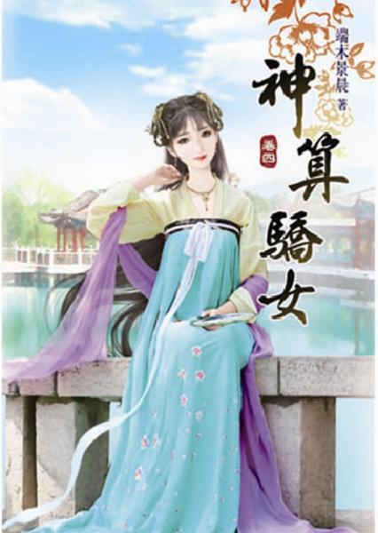 神算驕女(四)