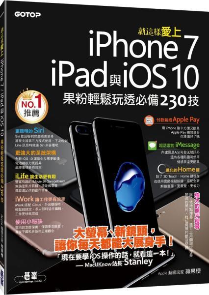 就這樣愛上iPhone 7/iPad與iOS 10:果粉輕鬆玩透必備230技
