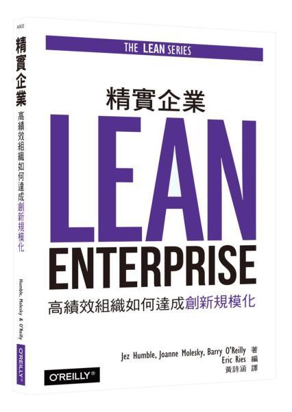 精實企業:高績效組織如何達成創新規模化