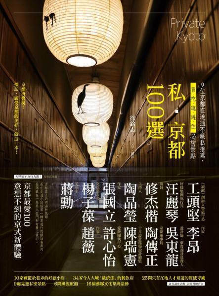 私·京都100選:9位京都在地通不藏私推薦,買、吃、逛、遊、住必訪景點