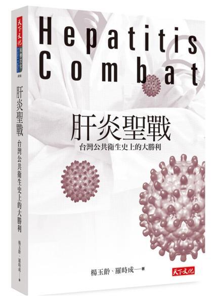 肝炎聖戰:台灣公共衛生史上的大勝利