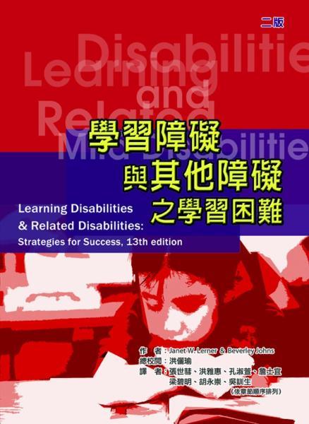 學習障礙與其他障礙之學習困難(二版)