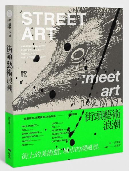 街頭藝術浪潮: 街上的美術館,一線藝術家、經紀畫廊、英倫現場 直擊訪談