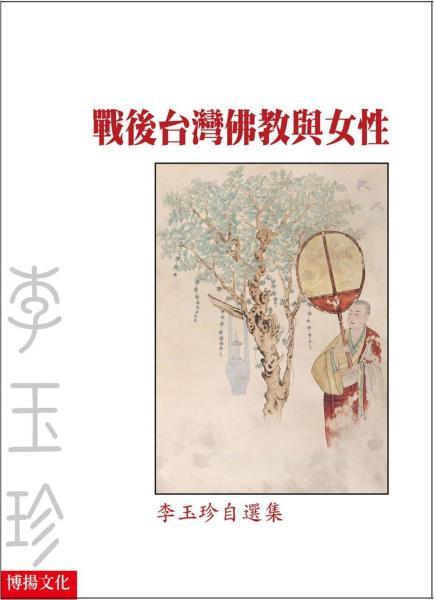 戰後台灣佛教與女性:李玉珍自選集