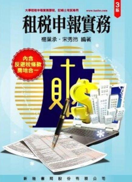 租稅申報實務(三版)