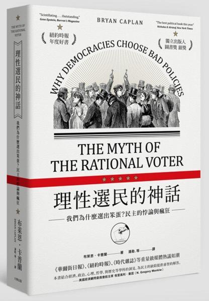 理性選民的神話:我們為什麼選出笨蛋·民主的悖論與瘋狂