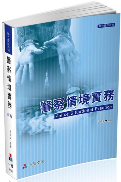 警察情境實務:實力養成系列<一品>(四版)
