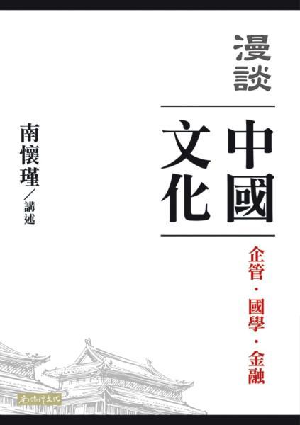 漫談中國文化:企管、國學、金融