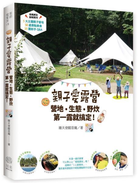親子愛露營,營地·生態·野炊,第一露就搞定