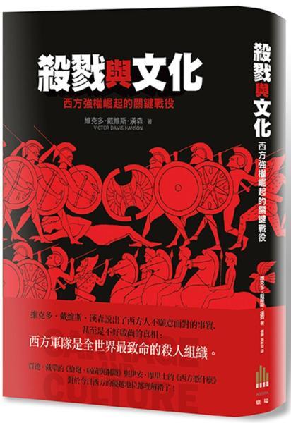 殺戮與文化:西方強權崛起的關鍵戰役