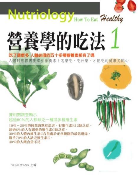 營養學的吃法 1