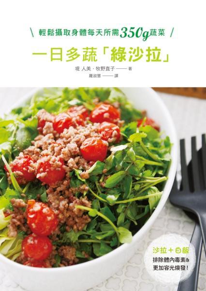 一日多蔬綠沙拉:吃得飽+熱量低+營養夠!輕鬆攝取身體每天所需350g蔬菜,帶給你營養&飽足·
