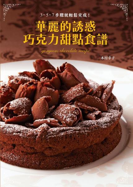 華麗的誘惑 巧克力甜點食譜:獲金氏世界紀錄認定的甜點研究家,教你輕鬆做出豪華巧克力甜點!