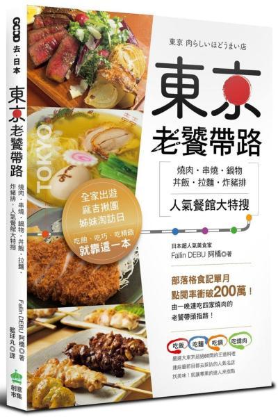 東京老饕帶路:燒肉·串燒·鍋物·丼飯·拉麵·炸豬排,人氣餐館大特搜
