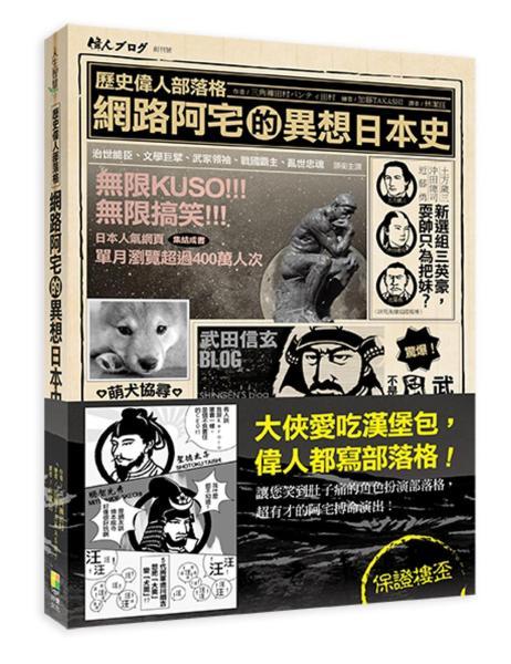 歷史偉人部落格:網路阿宅的異想日本史