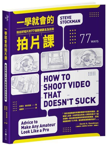 一學就會的拍片課:拍出好短片的77個 關鍵觀念及技術