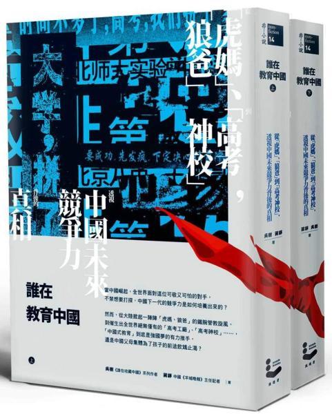 誰在教育中國:從「虎媽」、「狼爸」到「高考神校」,透視中國未來競爭力背後的真相(上/下冊)
