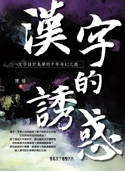 漢字的誘惑:文字設計美學的千年奇幻之旅