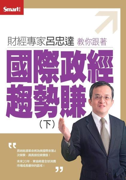 財經專家呂忠達教你跟著國際政經趨勢賺(下)DVD