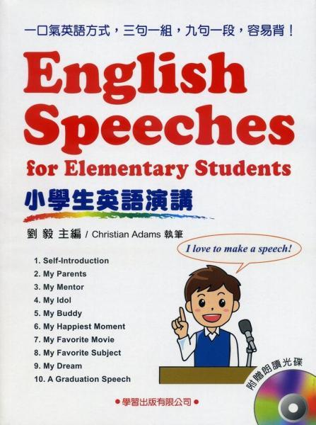 小學生英語演講