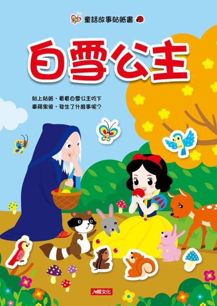 童話故事貼紙書:白雪公主