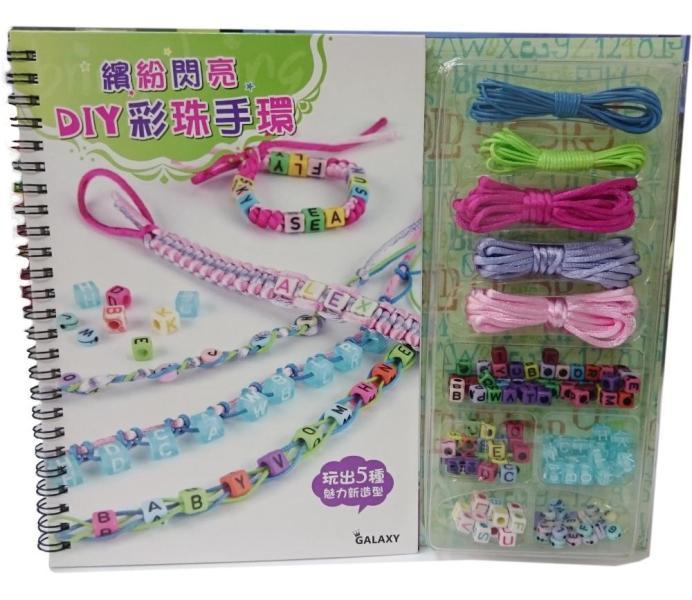 【Galaxy-繽紛閃亮DIY彩珠手環】 附-(超值編織組:120顆閃亮字母串珠+5條絲緞、仿皮繩織線)