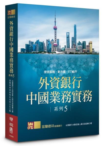 外資銀行中國業務實務系列 5:授信風險·新外債·FT帳戶