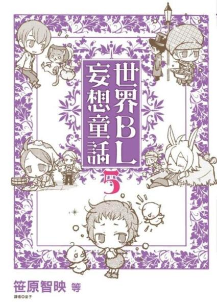 世界BL妄想童話(05)