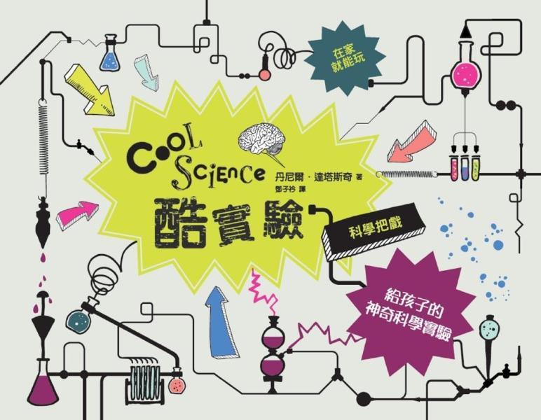 酷實驗:給孩子的神奇科學實驗