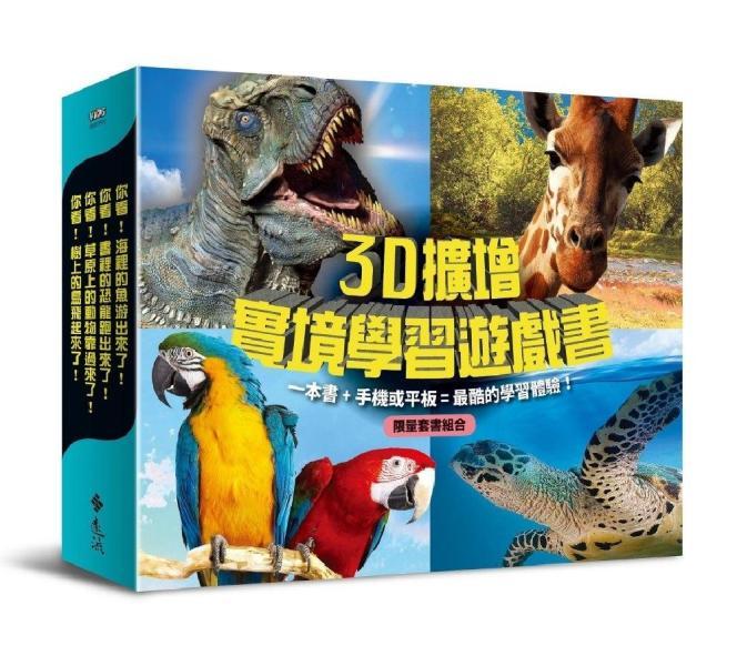 3D擴增實境學習遊戲書