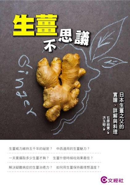 生薑不思議:日本生薑之父的實證、詳解與料理