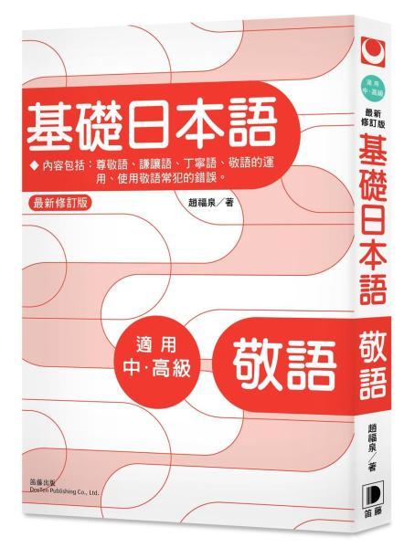 基礎日本語:敬語(最新修訂版)