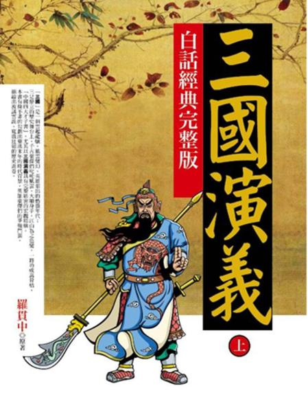 三國演義(上)(白話經典完整版)