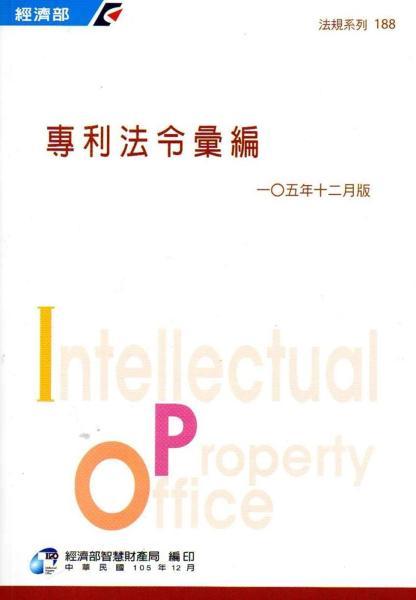 專利法令彙編[105年12月版](四版)