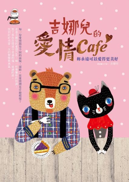 吉娜兒的愛情Café:妳永遠可以愛得更美好