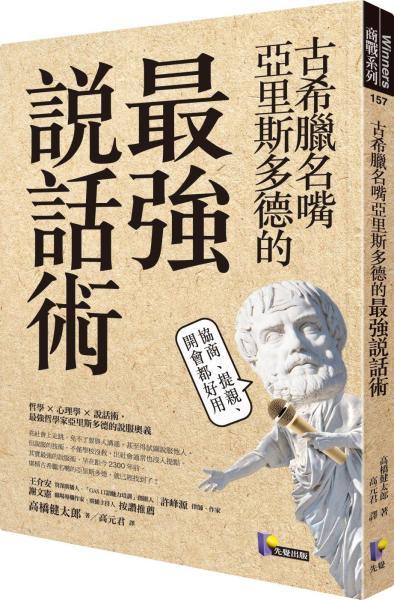 古希臘名嘴亞里斯多德的最強說話術:協商、提親、開會都好用