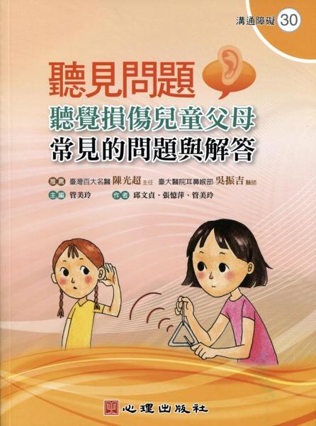 聽見問題:聽覺損傷兒童父母常見的問題與解答