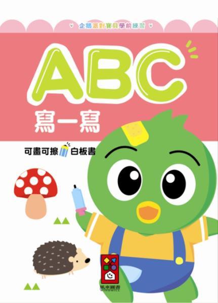 ABC:企鵝派對寶貝學前練習