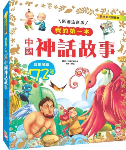 我的第一本:中國神話故事【注音版】