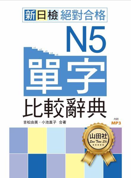 新日檢 絕對合格N5單字比較辭典(18K+2MP3)