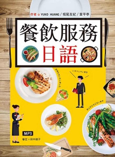餐飲服務日語(16K彩圖+MP3)