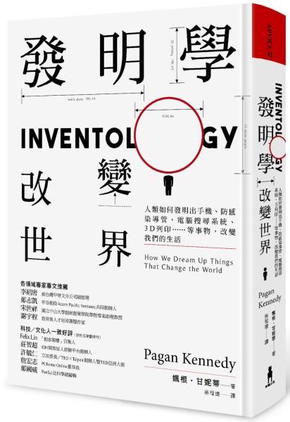 發明學,改變世界:人類如何發明出手機、防感染導管、電腦搜尋系統、3D列印……等事物,改變我們的生活