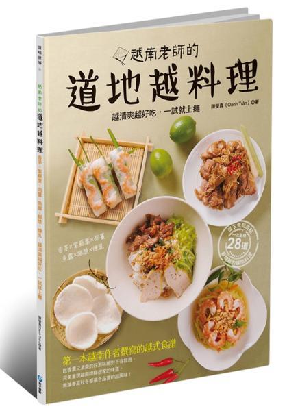 越南老師的道地越料理:香茅╳紫蘇葉╳南薑╳魚露╳椰漿╳煉乳,越清爽越好吃,一試就上癮