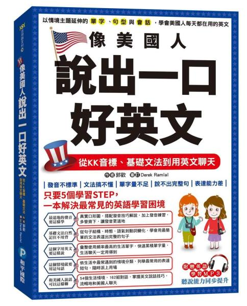 像美國人說出一口好英文:從KK音標、基礎文法到用英文聊天